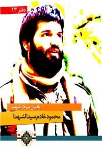 یادمان سردار شهید محمود خادم سیدالشهدا