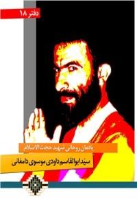 یادمان روحانی شهید حجت الاسلام سید ابوالقاسم داودی موسوی دامغانی