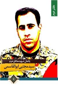 یادمان شهید مدافع حرم سید مجتبی ابوالقاسمی