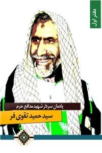 نسخه دیجیتالی کتاب یادمان سردار شهید مدافع حرم سید حمید تقوی فر