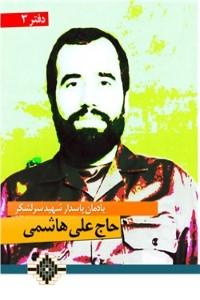 یادمان پاسدار شهید سرلشکر حاج علی هاشمی