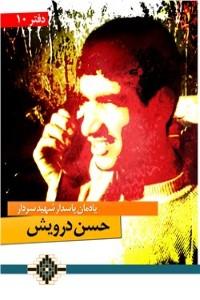 یادمان پاسدار شهید سردار حسن درویش