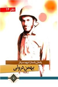 یادمان پاسدار شهید سردار بهمن درولی