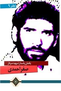 نسخه دیجیتالی کتاب یادمان پاسدار شهید سردار صفر احمدی