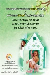 چگونه با کودکان صحبت کنیم تا گوش دهند و چگونه گوش دهیم تا کودکان صحبت کنند