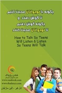 چگونه با نوجوانان صحبت کنیم تا گوش دهند و چگونه گوش دهیم تا نوجوانان صحبت کنند