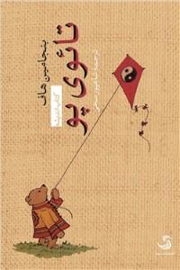 نسخه دیجیتالی کتاب تائوی پو