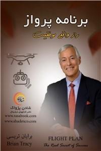 نسخه دیجیتالی کتاب برنامه پرواز (راز واقعی موفقیت)