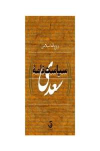 نسخه دیجیتالی کتاب سیاست نامه سعدی
