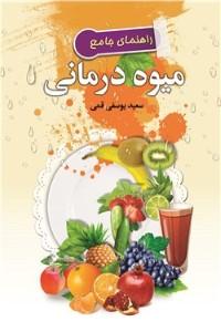 نسخه دیجیتالی کتاب راهنمای جامع میوه درمانی