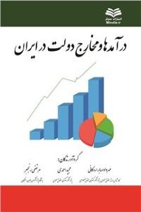 درآمدها و مخارج دولت در ایران