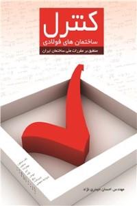 کنترل ساختمان های فولادی منطبق بر مقررات ملی ساختمان ایران