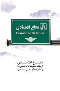 دفاع اقتصادی