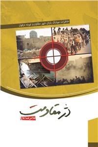 نسخه دیجیتالی کتاب دژ مقاومت