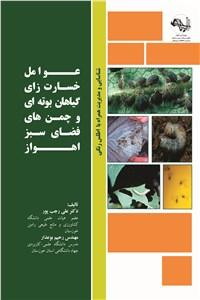 عوامل خسارت زای گیاهان بوته ای و چمن های فضای سبز اهواز
