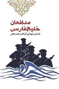 مدافعان خلیج فارس