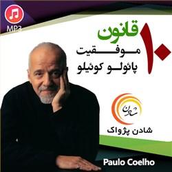 نسخه دیجیتالی کتاب صوتی 10 قانون موفقیت پائولو کوئیلو
