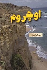 نسخه دیجیتالی کتاب اوچروم