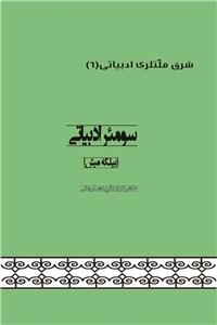 نسخه دیجیتالی کتاب سومئر ادبیاتی