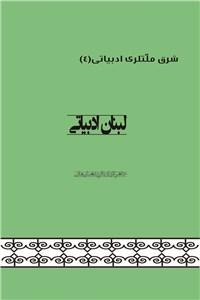 لبنان ادبیاتی