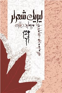نسخه دیجیتالی کتاب لیریک شعر لر
