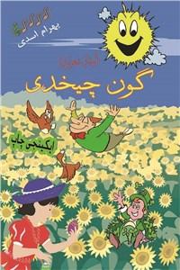 نسخه دیجیتالی کتاب گون چیخدی (اوشاق شعر لری)