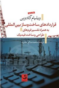 قراردادهای ساخت و ساز بین المللی