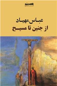 نسخه دیجیتالی کتاب از جنین تا مسیح
