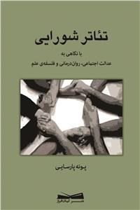نسخه دیجیتالی کتاب تئاتر شورایی