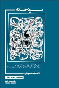 نسخه دیجیتالی کتاب سردخانه