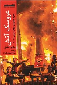 نسخه دیجیتالی کتاب عروسک آتش