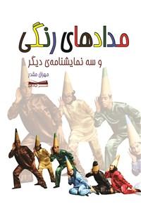 نسخه دیجیتالی کتاب مدادهای رنگی و سه نمایشنامه ی دیگر