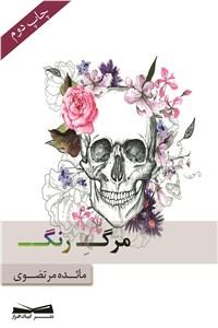 نسخه دیجیتالی کتاب مرگ رنگ