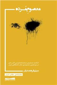 نسخه دیجیتالی کتاب معصوم مرده