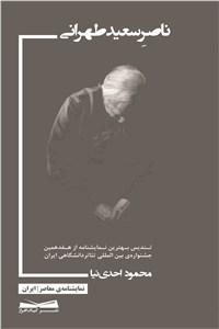 نسخه دیجیتالی کتاب ناصر سعید طهرانی