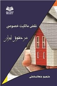 نقض مالکیت خصوصی در حقوق ایران