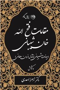 مقامات فتح الله خان شیبانی