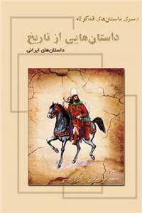 نسخه دیجیتالی کتاب داستان هایی از تاریخ