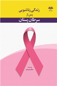 زندگی زناشویی پس از سرطان سینه