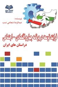 فرآیند توسعه در برنامه چهارم اقتصادی - اجتماعی