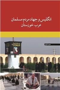 نسخه دیجیتالی کتاب انگلیس و جهاد مردم مسلمان عرب خوزستان