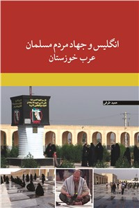 انگلیس و جهاد مردم مسلمان عرب خوزستان