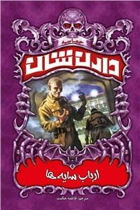 نسخه دیجیتالی کتاب ارباب سایه ها