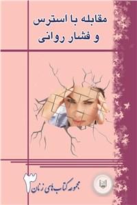 نسخه دیجیتالی کتاب مقابله با استرس و فشار روانی