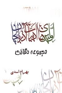نسخه دیجیتالی کتاب اولین های ادبیات آذربایجان