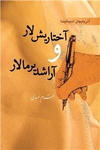 نسخه دیجیتالی کتاب آختاریش لار و آراشد یرمالار