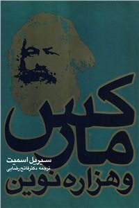 نسخه دیجیتالی کتاب مارکس و هزاره نوین