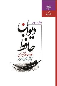 نسخه دیجیتالی کتاب دیوان حافظ
