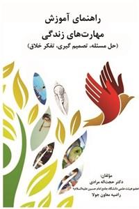 نسخه دیجیتالی کتاب راهنمای آموزش مهارت های زندگی