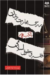 بررسی مجازات زندان با تکیه بر فقه و حقوق اسلامی